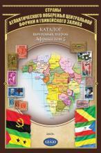 Обложка - Африка том 5. Страны Атлантического побережья Центральной Африки и Гвинейского залива